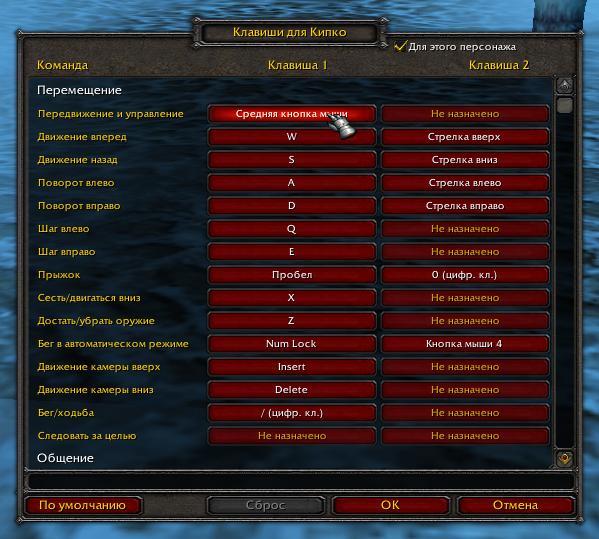 Советы новым игрокам: Для дополнительных опций нажмите «1 ...: http://eu.battle.net/wow/ru/blog/1704516