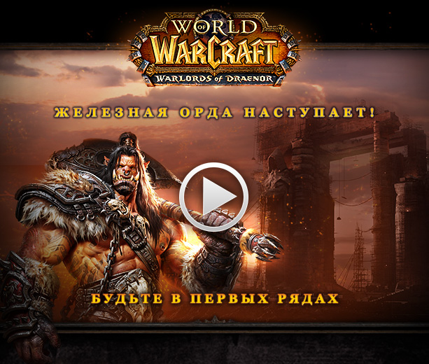 World of Warcraft: Warlords of Draenor - ролик и дата выхода